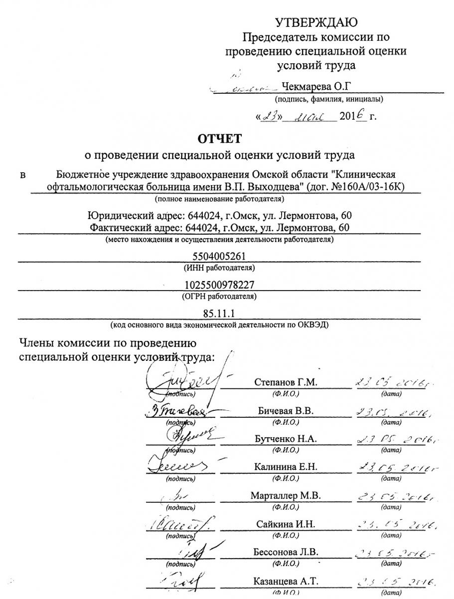 Продажа права на заключение договоров аренды земельных